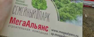 Семейный парк Краснодар